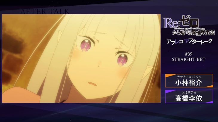 『Re:ゼロから始める異世界生活』#39 アフレコアフタートーク