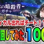 【リゼロス】クリティカルがカギを握る!?紫属性エルザ!!100連ガチャ