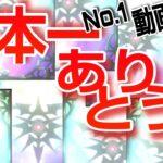 【#リゼロス】日本越えます!!500連ガチャより威力爆大なガチャの内容?!ヤバすぎ事件