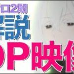 リゼロ2期アニメOP映像をネタバレ解説!伏線考察と登場人物の名前も|オープニングテーマ「Realize」
