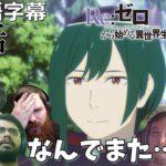 【日本語字幕】Re:ゼロから始める異世界生活 42話(2期17話) リアクション