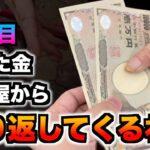 【大阪救出計画5日目】貸した金をパチ屋から取り返すわ #496