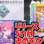 【リゼロス】あっという間にリリースから5カ月!☆3キャラ確定ガチャ回すぞぉおおお!!!