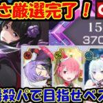 【リゼロス】アリーナ18終了間近!素早さ厳選パーティーで目指せベスト10!!
