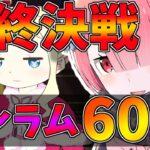 【リゼロス】バレラム最終決戦!これで最後の60連!【リゼロ】