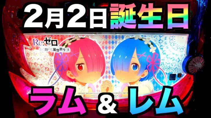 【2月2日】レムとラムの誕生日にリゼロ打ったら勝てる?【Re: ゼロ】虎#90