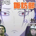 【日本語字幕】Re:ゼロから始める異世界生活 45話(2期20話) リアクション