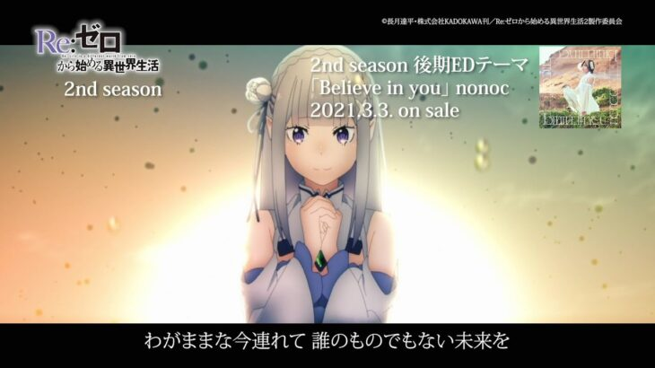 TVアニメ「Re:ゼロから始める異世界生活」2nd season 後期EDテーマ「Believe in you」 nonoc 視聴動画