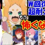 【リゼロス】W回復ロズワール防衛討伐!正月剣聖とミミでチョーサイキョー!!!!!!!!