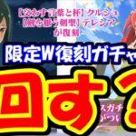 【リゼロス】復刻ミックスガチャが来るぞぉおおお!!みんなは回す?