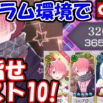【リゼロス】アリーナ19終了間近!バレンタインラム環境で目指せベスト10!