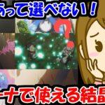 【リゼロス】私的アリーナおススメ記憶結晶ベスト3をご紹介!1位は・・・?