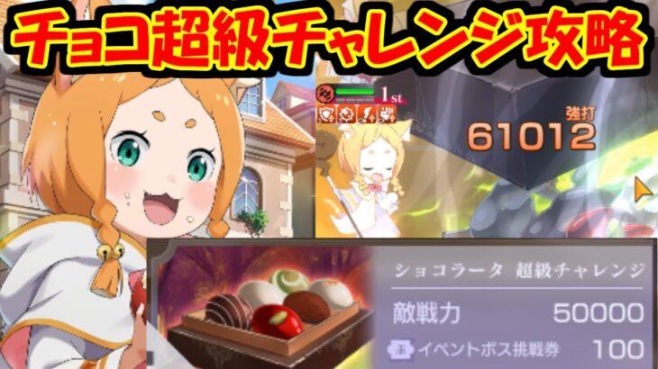 【リゼロス】ショコラータ討伐超級チャレンジ攻略!高火力で一気に終わらせよう!