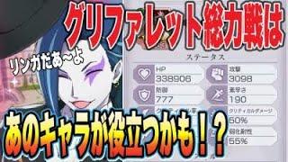 【リゼロス】新イベント グリファレット総力戦解説!!攻略のカギは!?