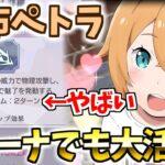 【リゼロス】配布ペトラの性能評価!スキル2が強すぎる!今回のイベントだけでなくアリーナでも大活躍!