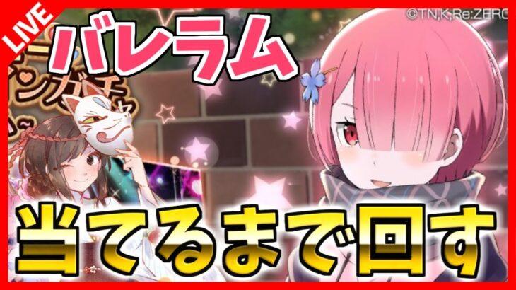 【リゼロス】バレンタインイベント全力待機会場!バレラム当てるまで回す卍
