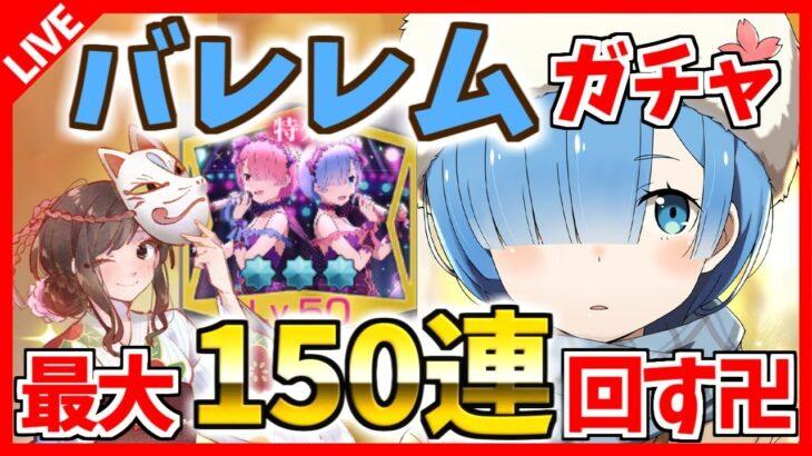 【リゼロス】バレレム最大150連ガチャ卍LIVE!記憶結晶も完凸させたい!
