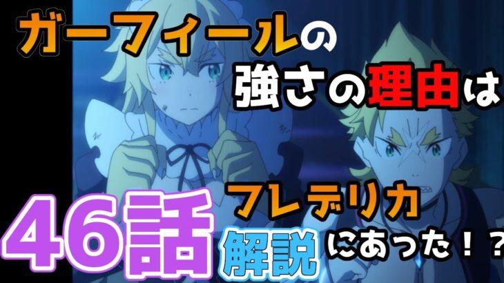 【リゼロ2期】46話(21話)解説!ガーフィールの強さの理由とは!?【CV:さくら】