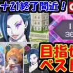 【リゼロス】アリーナ21終了間近!地獄のロズワール環境で目指せベスト10!