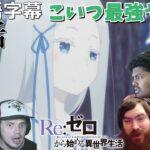 【日本語字幕】Re:ゼロから始める異世界生活 43話(2期18話) リアクション