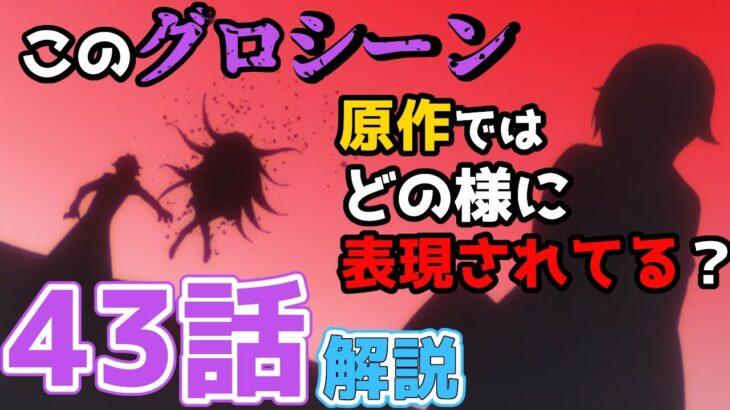 【リゼロ2期】43話(18話)解説!ついに最強パンドラ登場!能力やばくね??【CV:さくら】