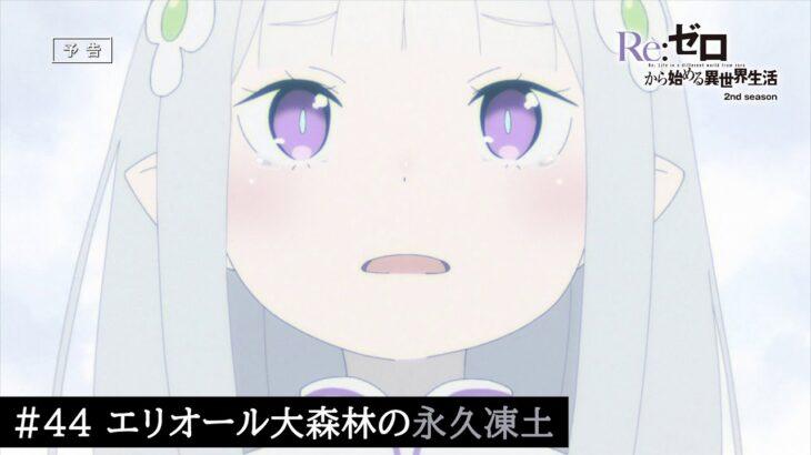TVアニメ『Re:ゼロから始める異世界生活』44話「エリオール大森林の永久凍土」予告