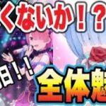 【リゼロス】遂に明日実装!!ハッピーバレンタインレムは『全体魅了』持ち!!!