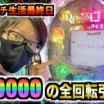 【パチンコリゼロ生活 奇跡の最終回】まさかの1/10000の全回転を引いたった!!!!  #502