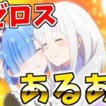 【リゼロス】みんなのリゼロスあるある10連発!!