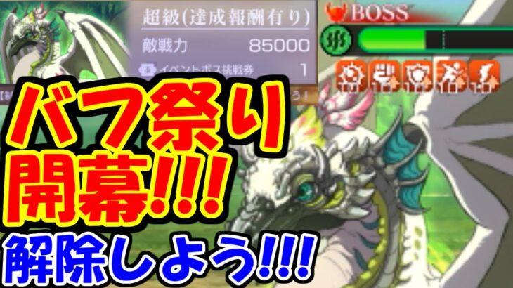 【リゼロス】グリファレット超級攻略!バフ解除&無敵キャラを連れて行こう!