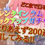 【リゼロス】バレンタインラム ピックアップ とりあえず200連してみる!!!!