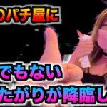 【大阪救出計画4日目】リゼロを映りたがりバニーガールと打った結果 #495