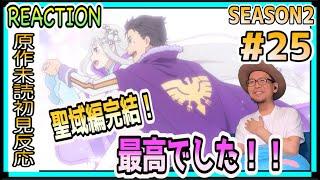 リゼロ 2期 25話 リアクション Re:Zero Season2 Episode25 Reaction