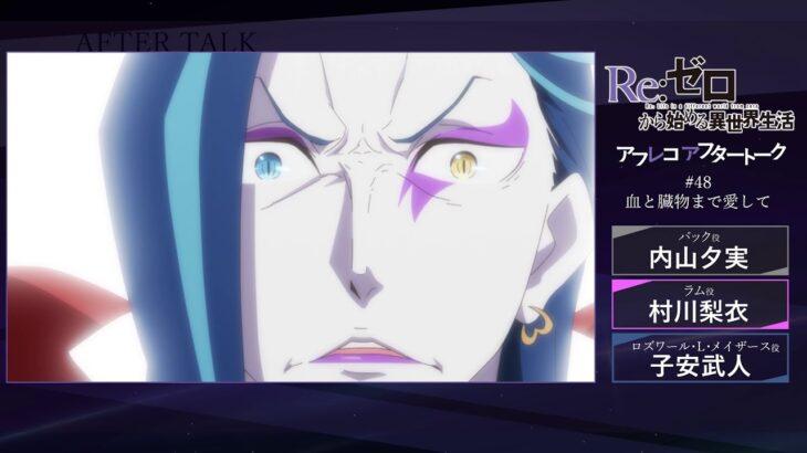 『Re:ゼロから始める異世界生活』#48 アフレコアフタートーク
