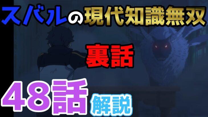 【リゼロ2期】48話(23話)解説!スバルの現代知識(科学)が不発?【CV:さくら】