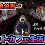 【新台北斗の拳 宿命】ネットカフェから脱獄した #516