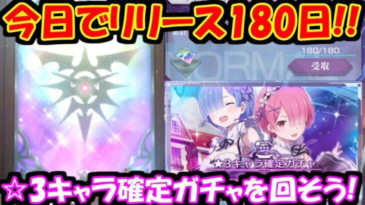 【リゼロス】ついにリリースから半年!☆3キャラ確定ガチャを回そう!!