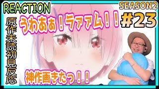 リゼロ 2期 23話 リアクション Re:Zero Season2 Episode23 Reaction
