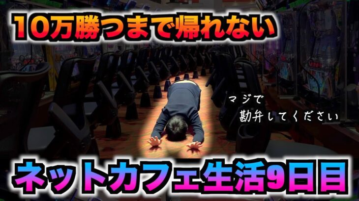 【Re:パチスロネットカフェ生活9日目】10万勝つまで家に帰れません #515
