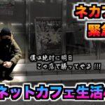 【新台ネットカフェ生活4日目】新台シンフォギア遊タイム付きを前日から狙った結果 519