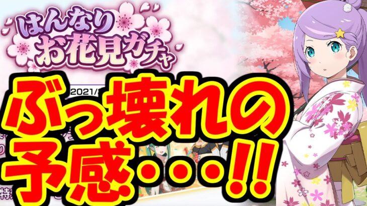 【リゼロス】お花見アナスタシアさんが来るぞぉおお!みんなはガチャ回す???