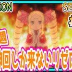 リゼロ 2期 24話 リアクション Re:Zero Season2 Episode24 Reaction