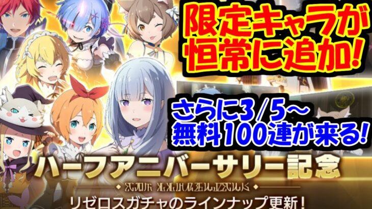【リゼロス】恒常ガチャラインナップ更新!更にチケット100枚配布が始まる!!