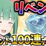 【リゼロス】リベンジチケット100連ガチャ!前回の爆死を克服することはできるのか!?