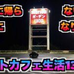 【Re:パチスロネットカフェ生活13日目】10万負けで大阪に帰る理由を説明します 524