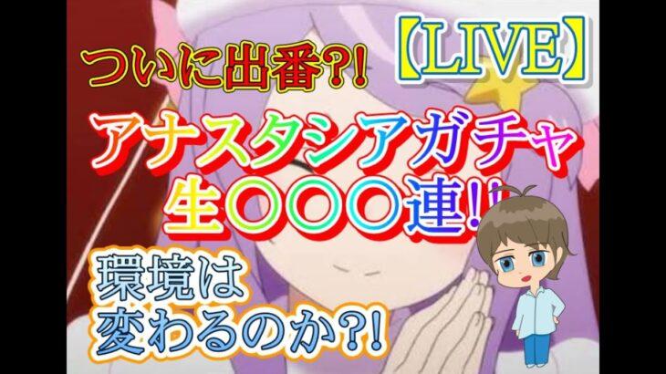 【リゼロス】(LIVE)アナスタシア 引くまで頑張る!!!