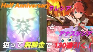 『 リゼロス 』Half Anniversary記念ガチャ130連引く  『 リゼロ / ガチャ動画 』