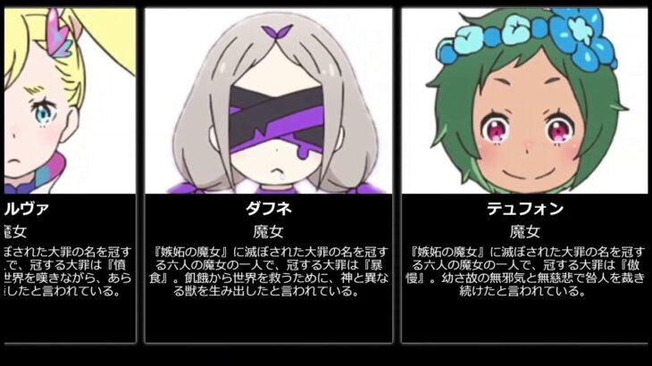 【リゼロ】魔女・魔女教・その他主要キャラクターまとめ【アニメ比較】