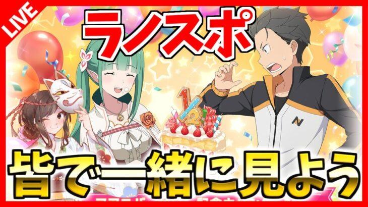 【リゼロス】ライトノベルEXPO見ながらヤイヤイ雑談するLIVE!