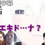 【日本語字幕】Re:ゼロから始める異世界生活 47話(2期22話) リアクション